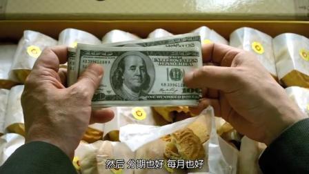 黑帮老大想收买警察, 送上一盒中国月饼全是美刀馅的, 手法真高明