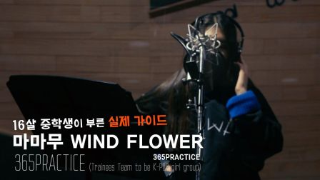 365Pracitice <Wind Flower >Guide Ver
