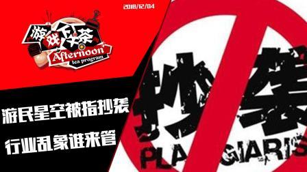 游戏星空抄袭被石锤 古剑奇谭3定价99元被嫌贵 12月份港服PSN会免超给力 游戏下午茶