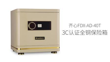 COMIX齐心保险箱FDX-AD-40T