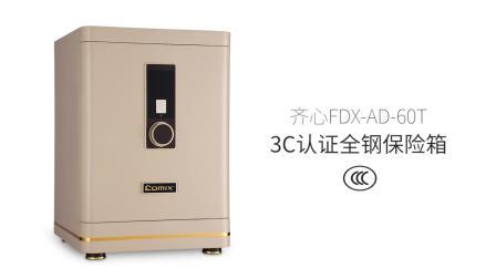 COMIX齐心保险箱FDX-AD-60T