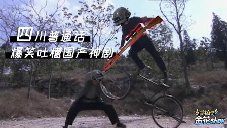 四川方言搞笑配音 第一季:小伙骑自行车飞行        8.1
