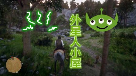 寻找外星人小屋【舅子】荒野大镖客救赎2线上模式6
