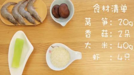 宝宝辅食田园虾粥制作方法, 适合9个月宝宝辅食