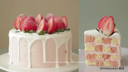 超治愈美食教程: 草莓蛋糕 Strawberry Cake
