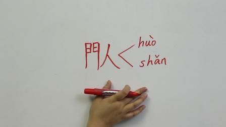 这个生僻字由两个字组成, 它有两个不同的读音, 你知道怎么读吗?