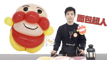 路恩气球小课堂-面包超人