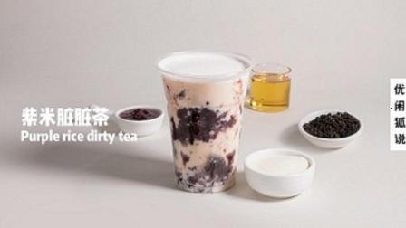 2018最新喜茶奶茶培训配方教程--紫米脏脏茶血糯米奶茶的做法