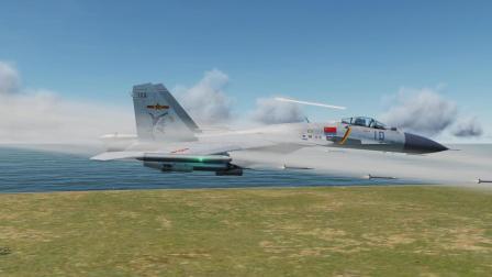 歼15执行远程对地攻击任务, 从辽宁舰满载起飞! 模拟飞行