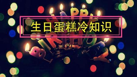 冷言冷语 第一季 生日蛋糕上的蜡烛你真的插对了吗