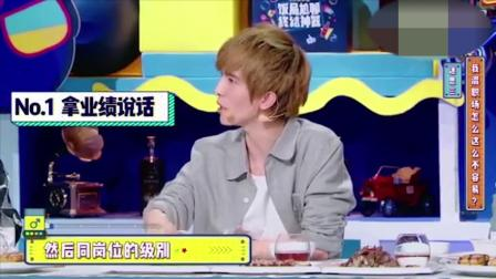 郭敬明参加综艺, 被问到恋情该不该公布时, 这回