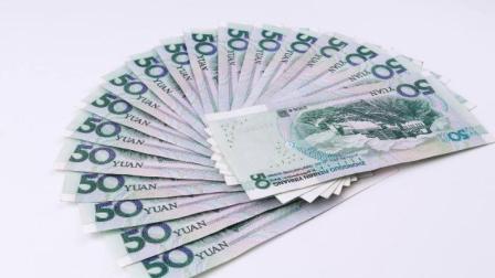 1980年的50元纸币, 现在能值多少钱? 银行终于公布回收价格!