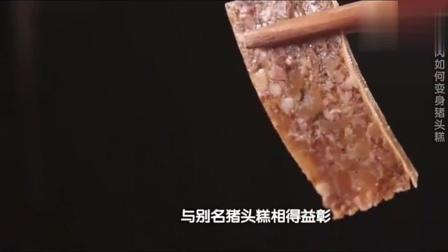 舌尖上的中国: 东北特色美食, 猪头焖子!