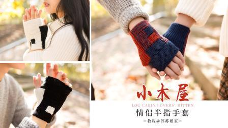 【A604】苏苏姐家_棒针小木屋情侣半指手套_教程手工织毛线花样