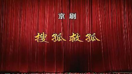 京剧《搜孤救孤 赵氏孤儿》王珮瑜 孟广禄 朱强 王蓉蓉主演