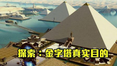 古埃及到底为什么要建金字塔? 科学探索真是目的