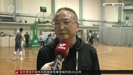 """上海电视台 体育新闻 2018 伤病""""猛如虎""""赛程非""""真凶"""" 大鲨鱼积极恢复想对策"""
