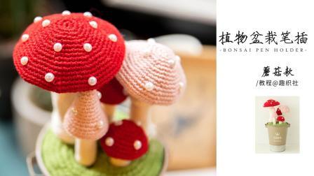 钩针编织植物盆栽笔插蘑菇款教程