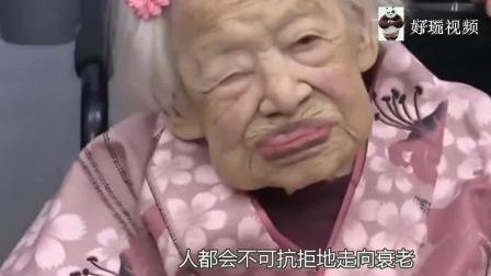 最长寿的女子, 活过三个世纪, 她的秘诀众人都不理解