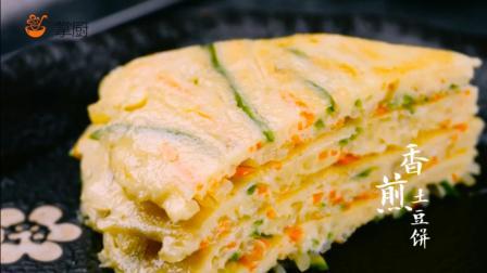 家常菜才是我吃的最多的菜! 家常香煎土豆饼, 朴实却很美味!
