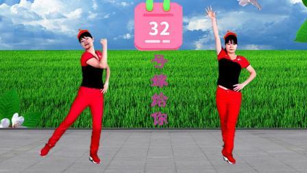 益馨广场舞《32号嫁给您》动感健身操 减肥瘦身又减压 冬天就跳这支瘦健身操