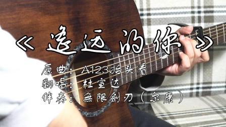 【吉他弹唱】温柔男声翻唱, 七月的风, 八月的雨, 卑微的我喜欢《遥远的你》(木思 磐石)