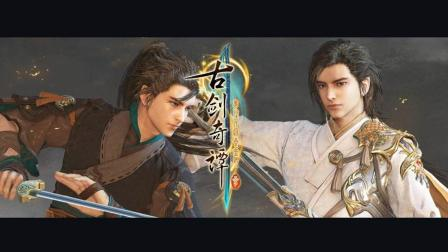 【QL】《古剑奇谭3》中文单机剧情最高难度速通流程20-灵魂铸剑师#游戏真好玩#