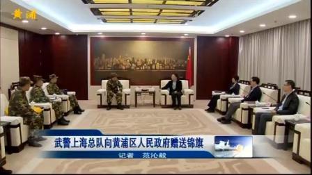视频 武警上海总队向黄浦区人民政府赠送锦旗