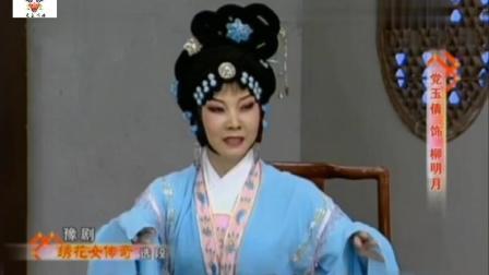 豫剧名家党玉倩表演《绣花女传奇》经典唱段: 那一晚云遮月风吹竹摆