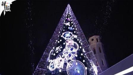 辣报 新华社资讯 立陶宛首都举行圣诞树亮灯仪式
