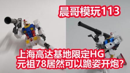 上海高达基地限定HG元祖78居然可以跪姿开炮_晨哥模玩113