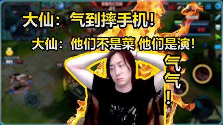 张大仙打巅峰赛输了被气到怒摔手机, 这些战绩看着真的像演员吗?
