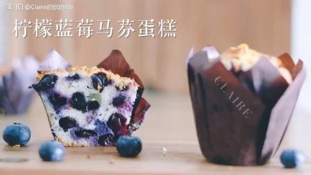 柠檬蓝莓马芬蛋糕, 吃起来清新不腻口, 蓝莓的量酌情增减就好