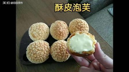香草卡仕达酥皮泡芙 , 时隔3个月的第一个美食视频