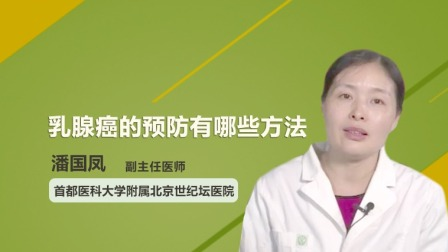 乳腺癌的预防有哪些方法
