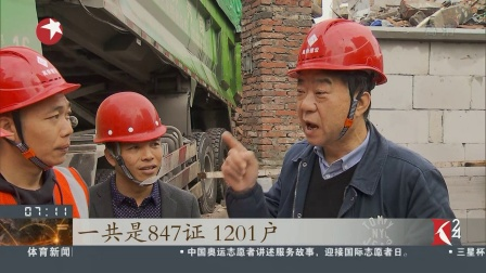 """上海虹口:旧改开创新天地 """"虹镇老街""""变身""""瑞虹天地"""" 看东方 20181205 高清版"""