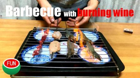 白酒烧烤(Barbecue with burning wine)