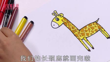 超简笔画之亲宝育儿说 长颈鹿简笔画