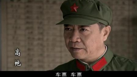 高地: 兰泽光和王铁山准备去上海找杨桃, 没想到却来了紧急任务