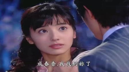 豪杰春香: 几年后, 李梦龙再见成春香, 直说成春香是诈骗犯
