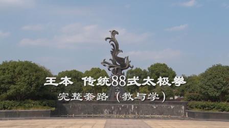 6B.王本 传统88式太极拳完整套路