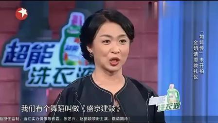 《金星秀》霍建华周迅合作清宫戏, 周迅表示没见过林心如去探班!