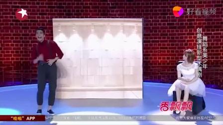 舞蹈美少年创意演绎新型木偶剧, 一段舞蹈把宋丹丹看得直尖叫!