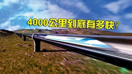 中国研发高速飞行列车, 时速高达4000公里, 武汉到北京仅18分钟?