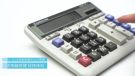 COMIX齐心计算器C-2135