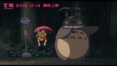《龙猫》数码修复高清版中国内地终极预告片公开!