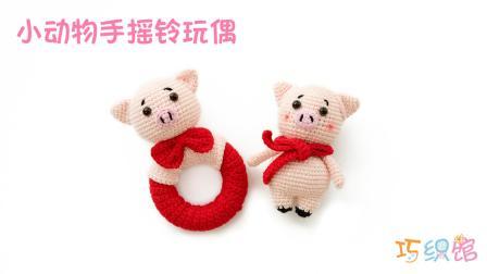 小动物手摇铃小猪配件手工编织视频教程