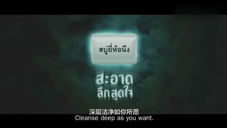 买肥皂: 超搞笑泰国无节操广告