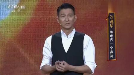 《开讲啦》: 刘德华帅不是因为脸, 而是脸背后的灵魂!