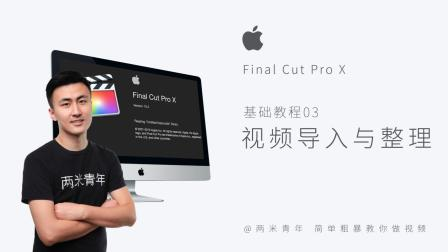 Final Cut Pro X剪辑教学003: 想要剪辑效率高, 素材先要整理好